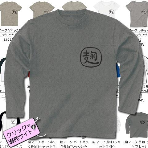 黒子のバスケ恐喝犯人の「麹」マークTシャツ