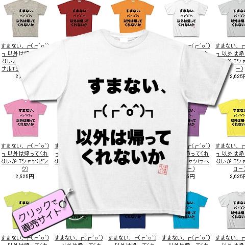 sumanai_b_01.jpg