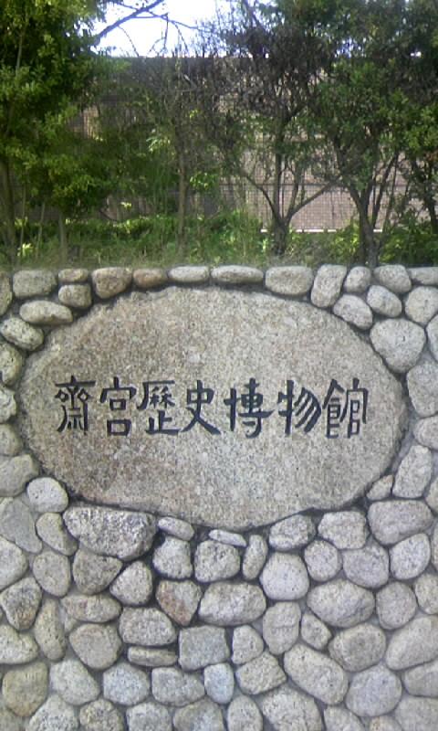 100603_113826斎宮歴史博物館