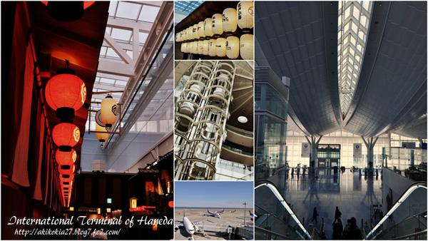 羽田空港_国際terminal_