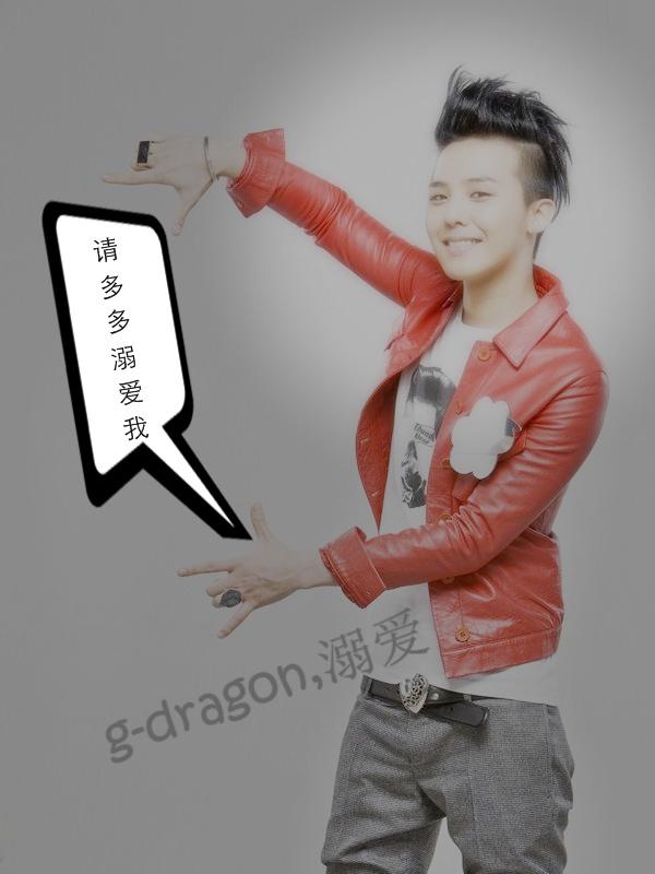 ❤G-Dragon,溺爱❤