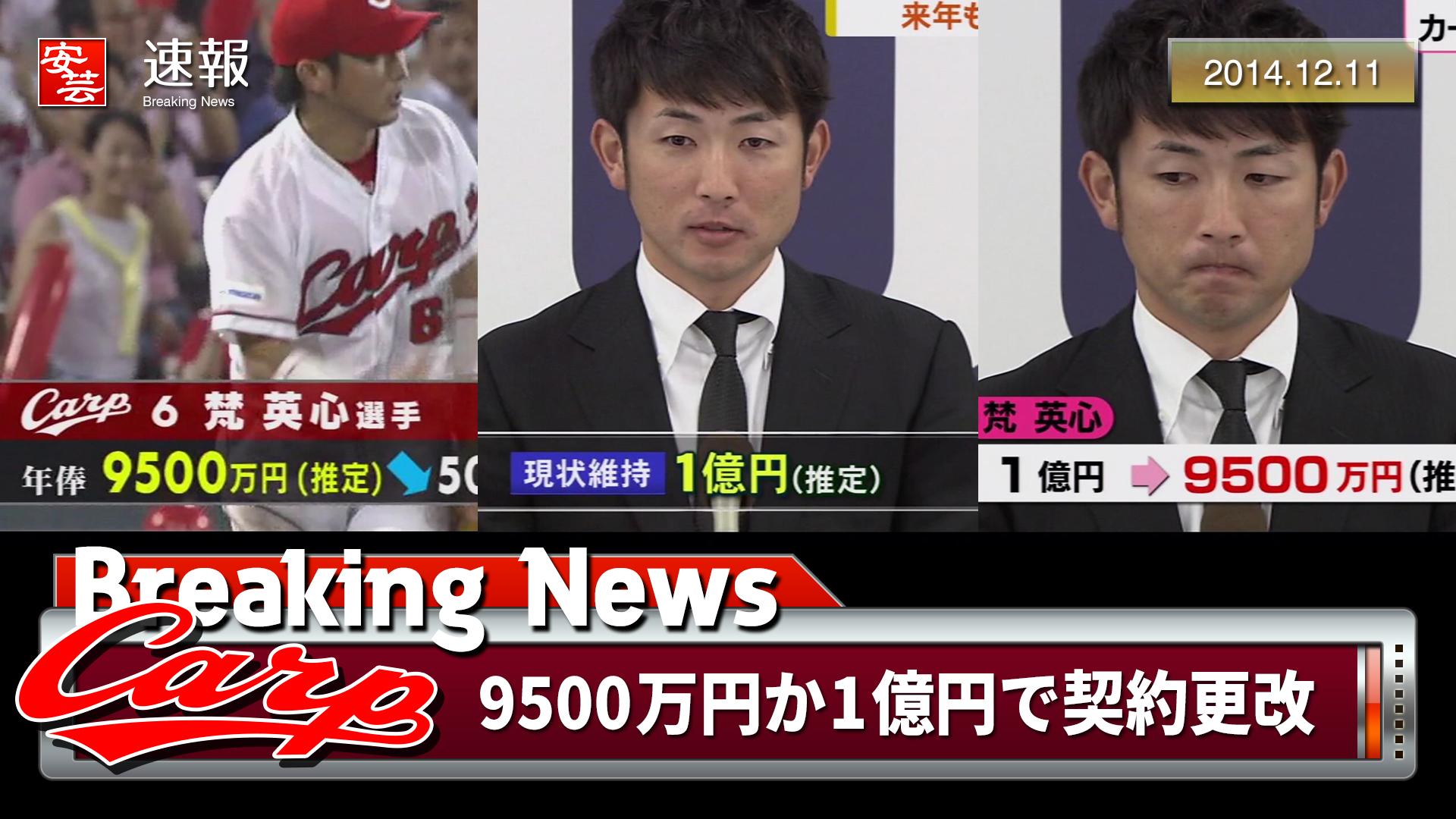 【TV報道版】梵選手が500万減となる9500万、もしくは現状維持の1 ...