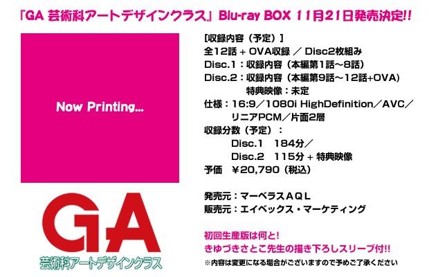 GA Blu-ray BOX