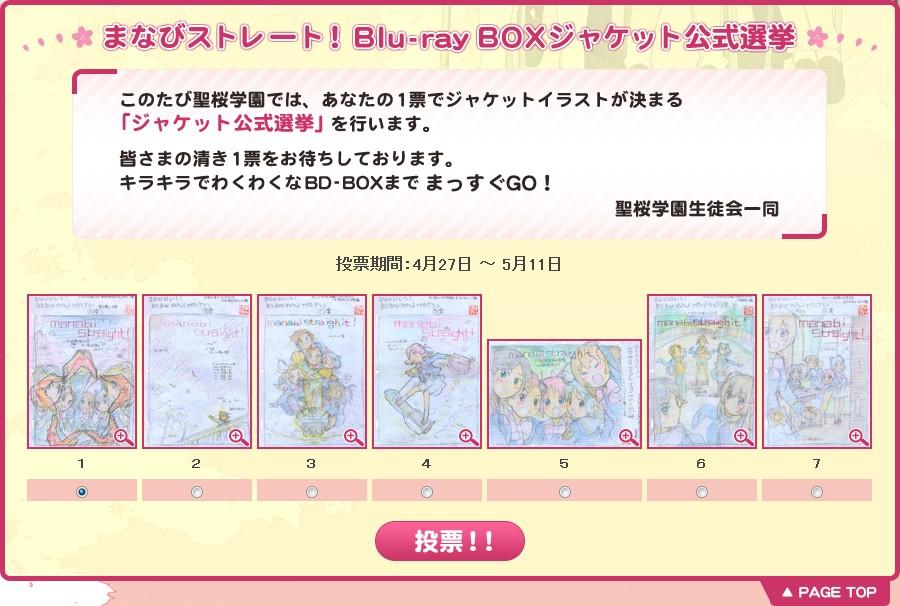 まなび Blu-ray BOX