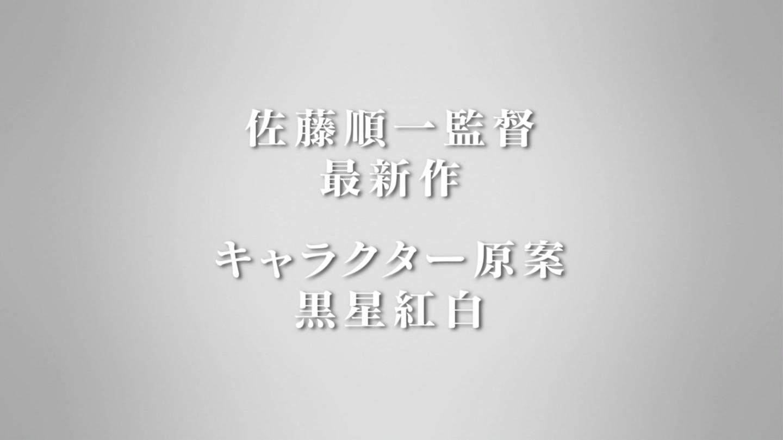 佐藤順一×黒星紅白×HONDA_01