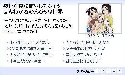 2012/4/18 YAHOOトップ