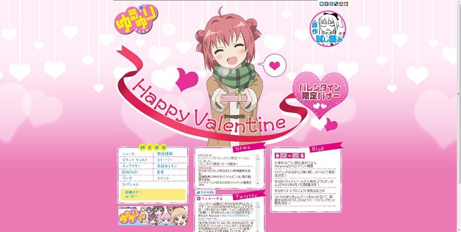 ゆるゆりバレンタイン