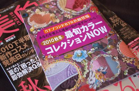 biteki_201009_2.jpg
