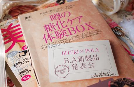 biteki_201011_2.jpg
