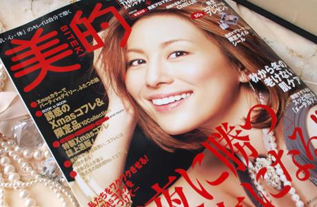 biteki_201012.jpg