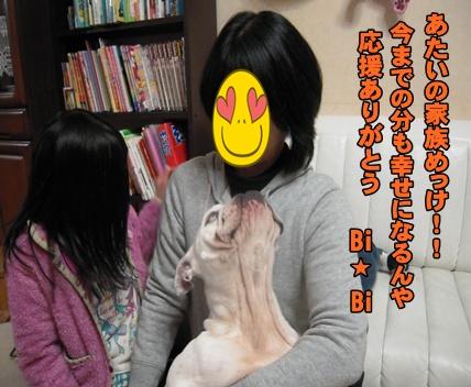Bi★Biムーン22-12-30036
