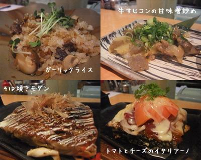ウマウマ料理②