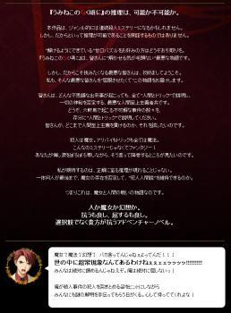 umineko_1.jpg