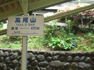 高尾山 038_R
