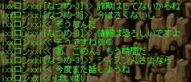 Maple100819_234103.jpg