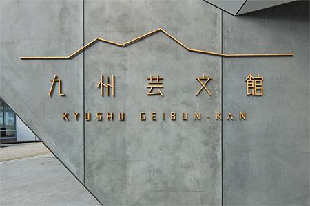九州芸文館30
