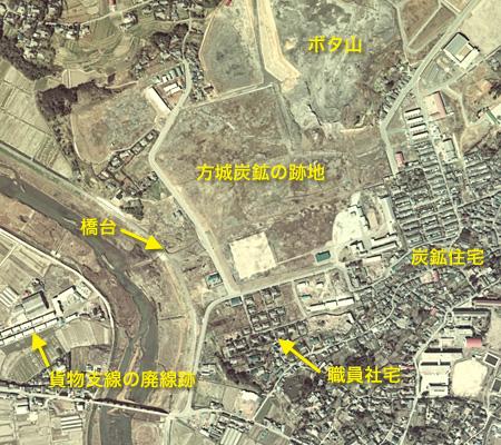 方城炭鉱全景 国土画像情報