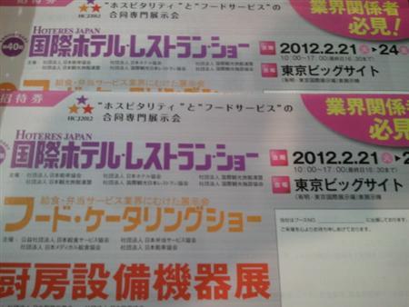2012-01-27 19.59.33 (カスタム)