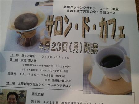 2012-04-22 20.12.47 (カスタム)