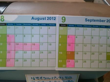 2012-07-31 18.30.52 (カスタム)