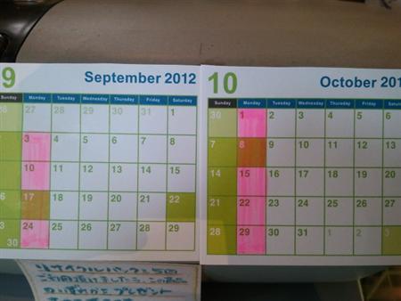 2012-08-31 14.42.22 (カスタム)