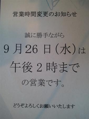 2012-09-25 17.13.50 (カスタム)