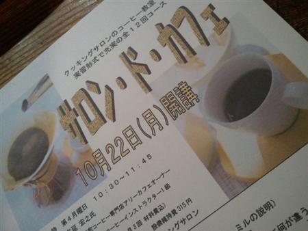 2012-10-21 19.34.52 (カスタム)