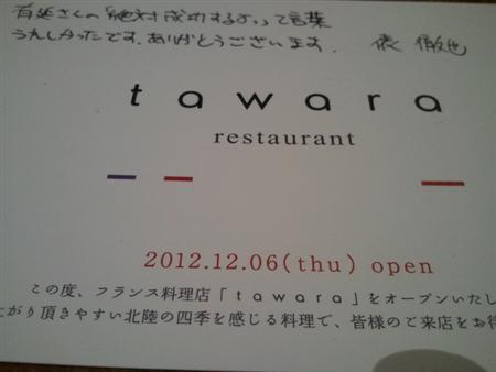 2012-11-30 19.52.13 (カスタム)