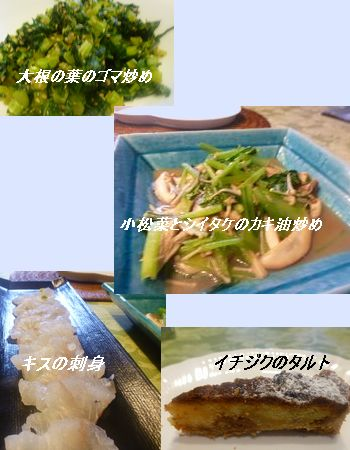 野菜と刺身タルト
