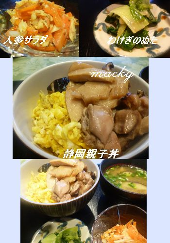 静岡親子丼