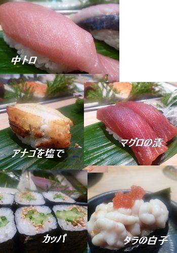 磯賢寿司色々2