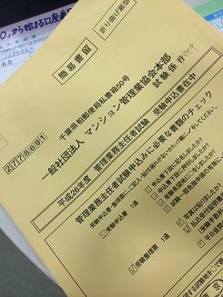 2014-09-24 mankan