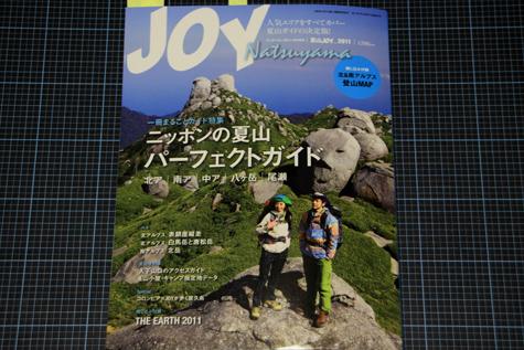夏山JOY2011表紙