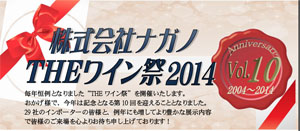 naganowine201410.jpg