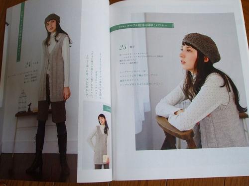 2010_0920本の紹介 麻糸バッグ0012