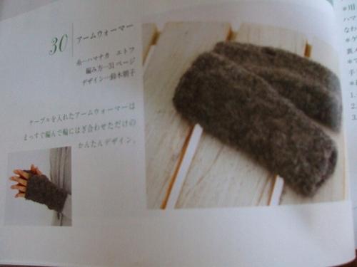 2010_0920本の紹介 麻糸バッグ0013