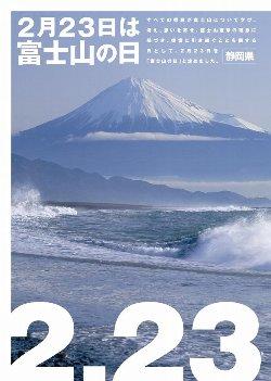 223富士山の日