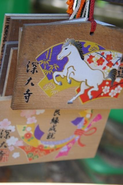 201409深大寺 絵馬 ⑤