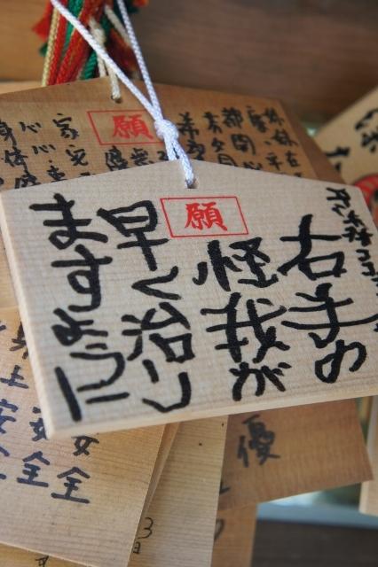 201409深大寺 絵馬 ⑥