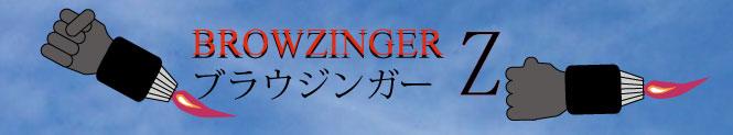 ブラウジンガーZ