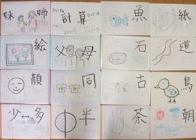 二年の漢字