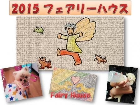 2015カレンダー表紙