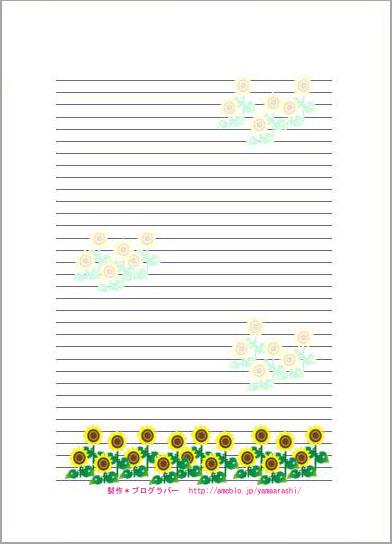 ひまわり便箋ダウンロード : 便箋 テンプレート 縦書き : すべての講義