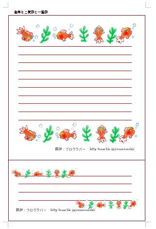 便箋と一筆箋のセット「金魚 ... : 便箋 横書き : すべての講義