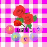 携帯バースデイカード薔薇のチェツクP1
