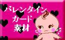 $便箋  無料ダウンロード・桜のレターセット・バレンタインカード・グリーティングカード・ぬりえ無料★オリジナルはall無料ブログラバー-バレンタインバナー