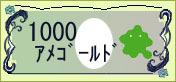 $便箋  無料ダウンロード・桜のレターセット・バレンタインカード・グリーティングカード・ぬりえ無料★オリジナルはall無料ブログラバー-1000アメゴールド札