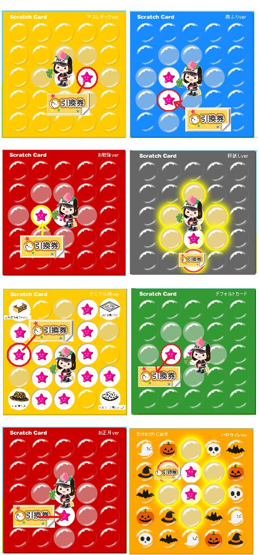 ピグ攻略・2011年賀状素材・2011カレンダー無料ダウンロード・ぬりえ・ペイントall無料-スクラッチ引換券の場所まとめ2