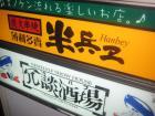 半兵ヱ心斎橋20110806