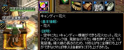 あめ花火!!